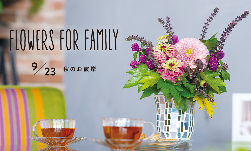 9/23 秋のお彼岸 FLOWERS FOR FAMILY