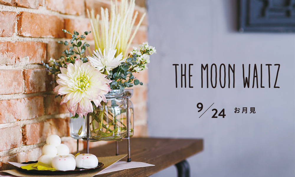 9/24 お月見 THE MOON WALTZ
