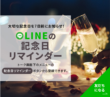 LINEの記念日リマインダー