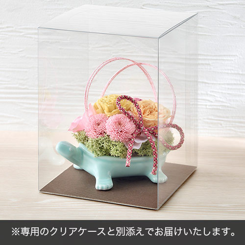 プリザーブド&アーティフィシャルアレンジメント「長寿亀」