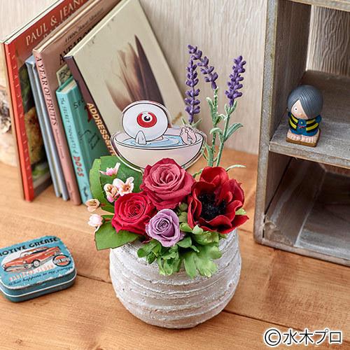 プリザーブド&アーティフィシャルアレンジメント ゲゲゲのお花「湯ったり目玉おやじ」