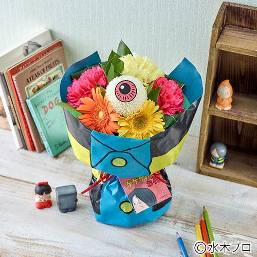 そのまま飾れるブーケ ゲゲゲのお花「鬼太郎のちゃんちゃんこ」