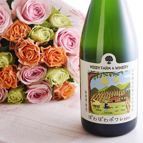 花紀行山形「西洋梨のお酒 ぽわぽわポワレ」とバラ20本のセット