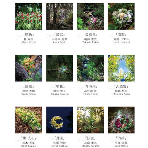 「日比谷花壇 2019 カレンダー」