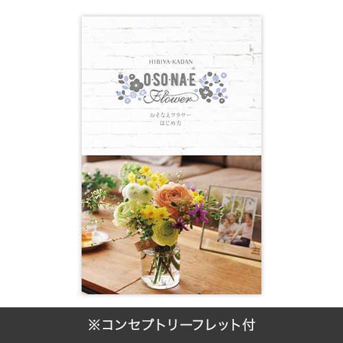 【お供え用】O・SO・NA・E flower 「11月のオリジナルアレンジメント」