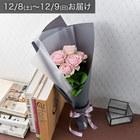 【12/8-9お届け】バイヤーズセレクト「クニエダさんのバラ」ライトピンク系