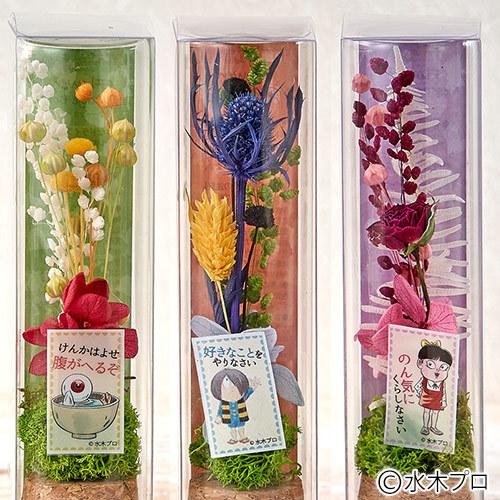 ゲゲゲのお花 メッセージフラワーボトル3本セット(目玉おやじ、鬼太郎、ねこ娘)
