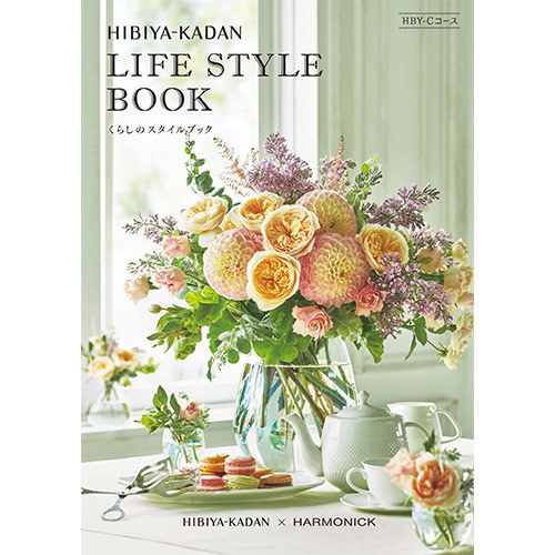 日比谷花壇【日比谷花壇】日比谷花壇カタログギフト「LIFE STYLE BOOK」(慶事用包装)