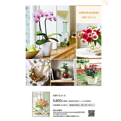 日比谷花壇カタログギフト「LIFE STYLE BOOK」(仏事用包装)