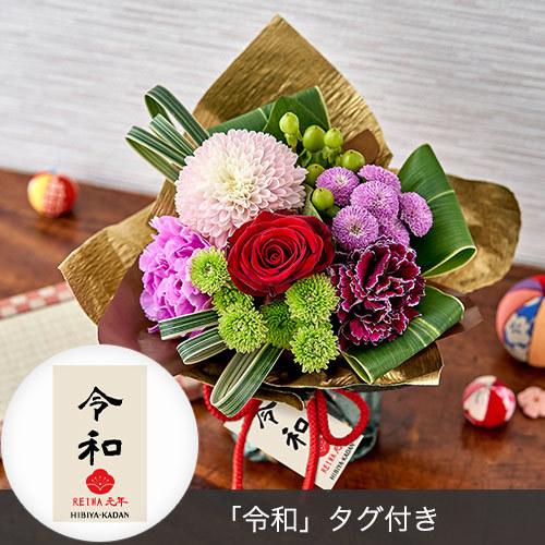 日比谷花壇【日比谷花壇】そのまま飾れるブーケ「和華・令和元年」