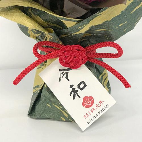 そのまま飾れるブーケ「和華・令和元年」