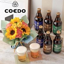 コエドブルワリー「COEDOビールセット」とそのまま飾れるブーケ