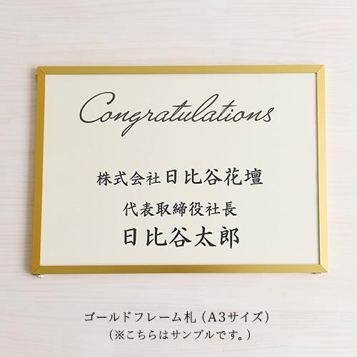 デザイナー・オーダーフラワー 西澤デザイナーデザインスタンド(秋冬)