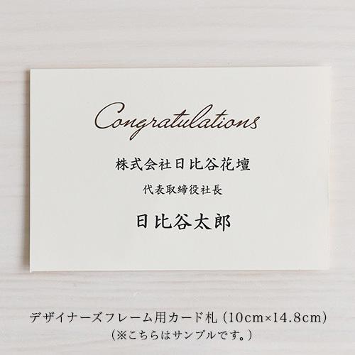 デザイナー・オーダーフラワー 西澤デザイナーフラワーフレームアート