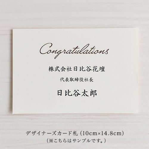 デザイナー・オーダーフラワー 福井デザイナーアレンジメント(秋冬)