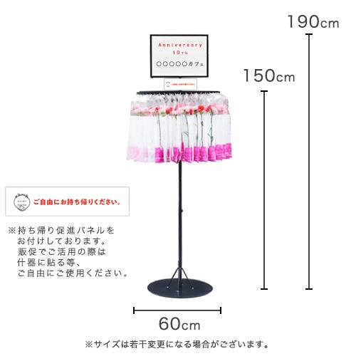 「en-tsunagu」配れるフラワースタンド(赤・ピンク系カーネーション50本)
