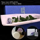 blue rose APPLAUSE BOX(1本入り)&オリジナルソープ&ミニ香水【沖縄届不可】