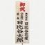 木札(24cm×9cm)