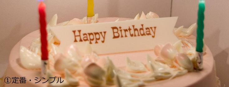 定番でシンプルな誕生日メッセージ文例