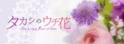 福井崇史のブログ