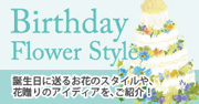 Birthday Flower Style